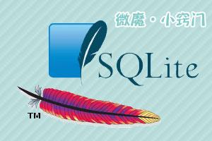 SQLite简单教程