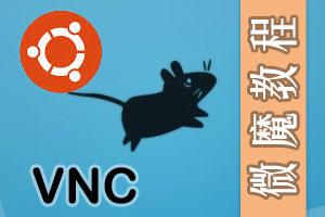 Ubuntu下VNC教程