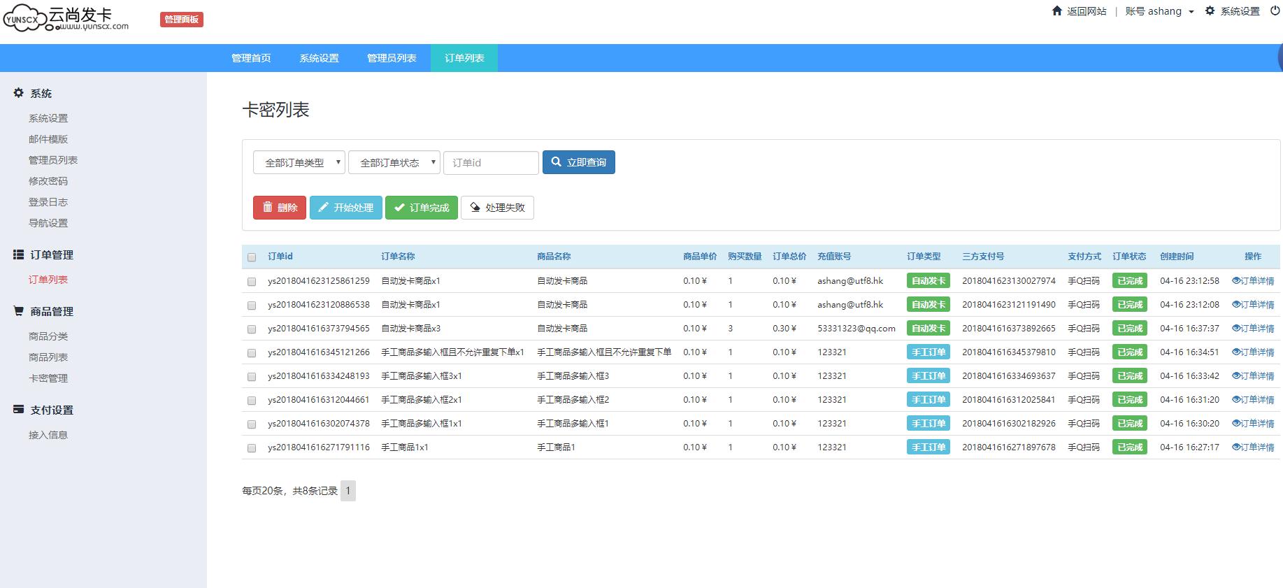 #源码推荐# 云尚发卡系统:开源自动发卡平台